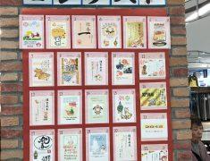 伊丹駅前教室 年賀状作品展示会