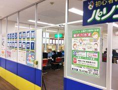 近江八幡教室