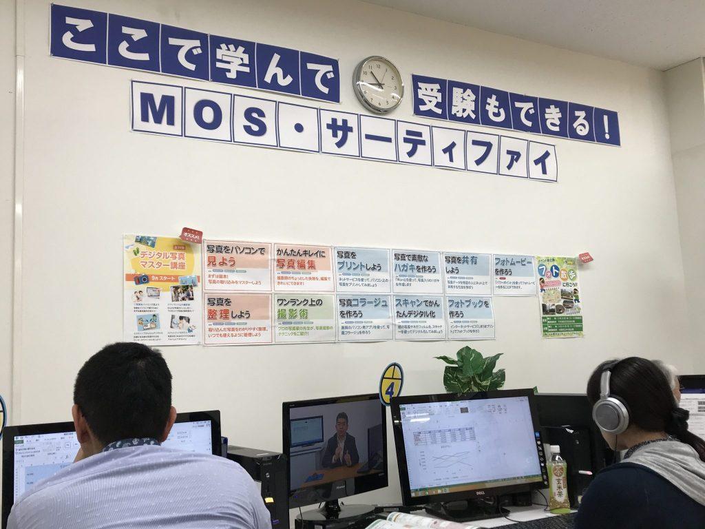 MOSの認定校