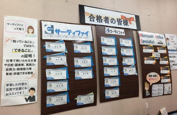 イズミヤ西神戸教室資格取得