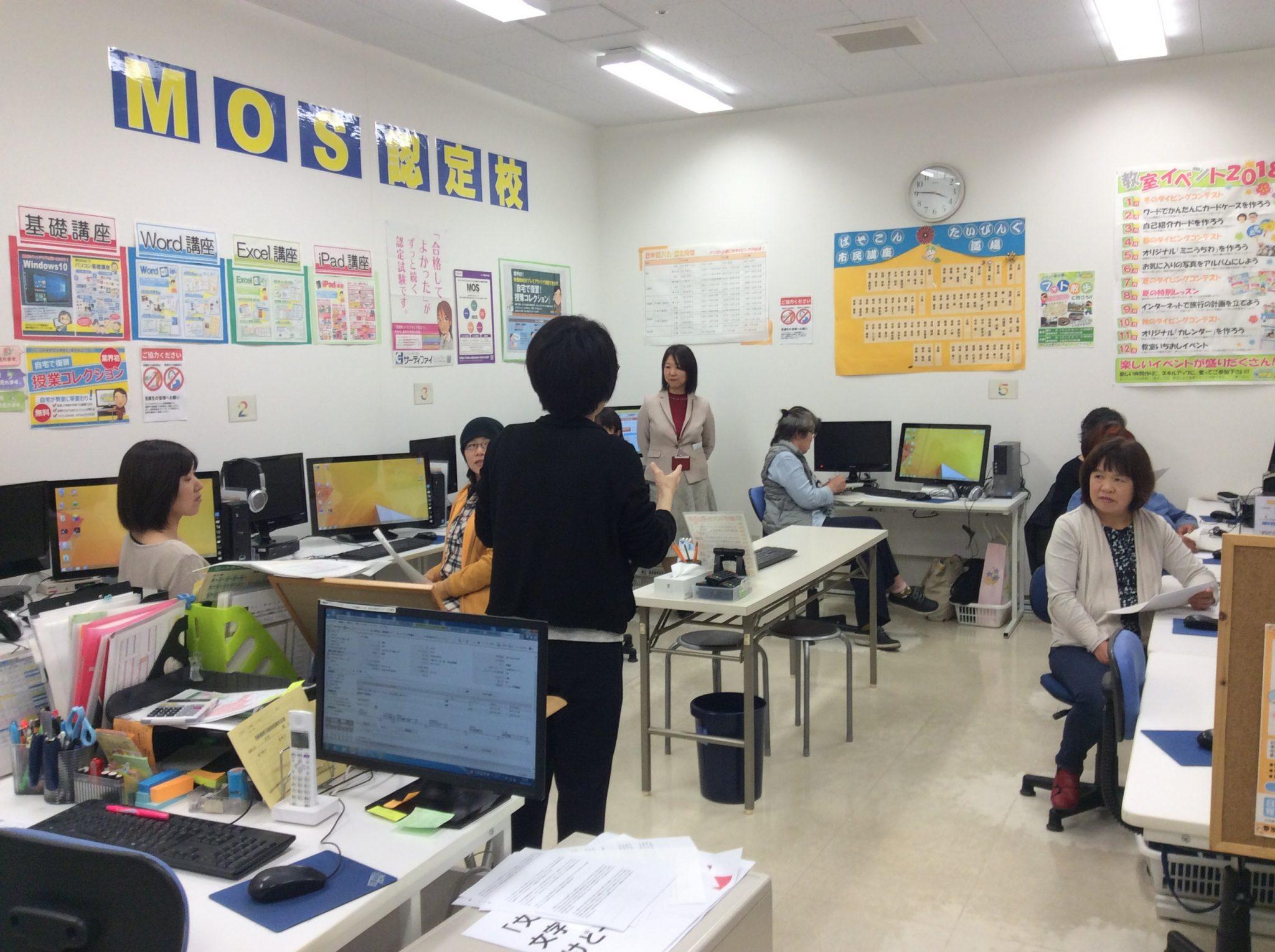 MOS・サーティファイの受験認定校