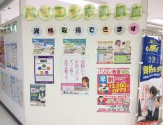 上飯田教室外観