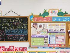 京橋教室外観