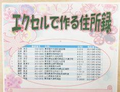 若江岩田教室エクセル