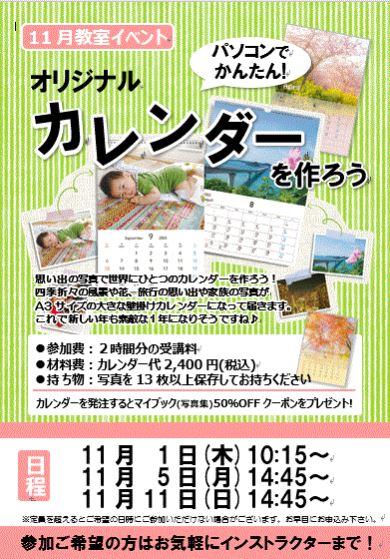 イオン吹田教室イベント