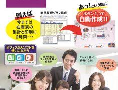 京橋教室ビジネス