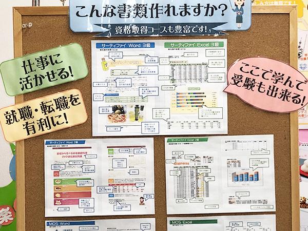 三宮駅前教室パソコンスキル
