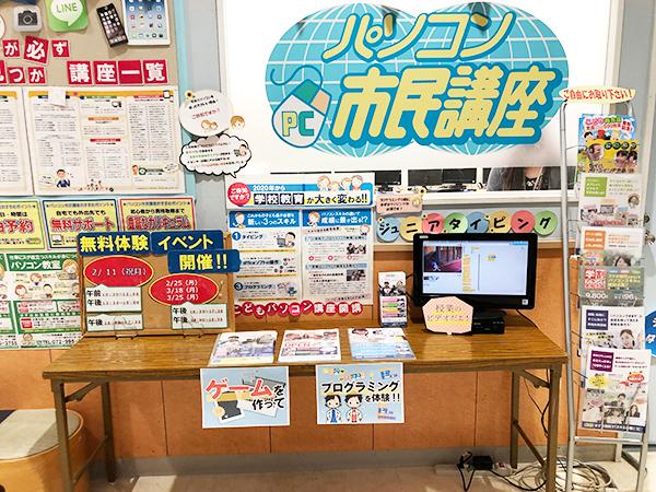 イトーヨーカドー八尾教室プログラミング