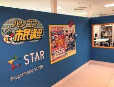 ★☆New Open☆★丸井吉祥寺教室!
