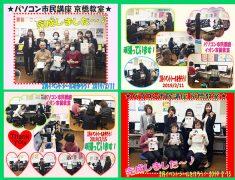 イオン京橋教室授業風景