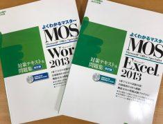 MOSワード&MOSエクセル満点合格!