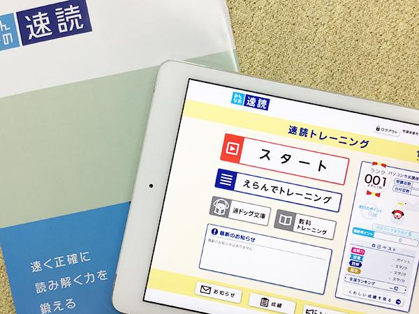 パソコン市民講座三宮駅前教室 速読