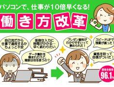 パソコン市民講座イオンスタイル新茨木教室 業務効率化