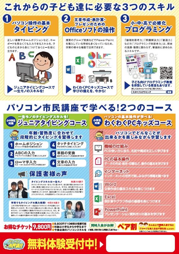 パソコン市民講座イオン東大阪教室