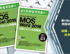 新MOS対策開始!Officeのサポート期限って?