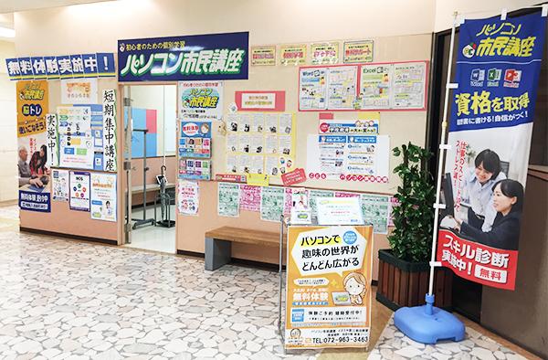 パソコン市民講座 イズミヤ若江岩田教室