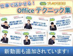 パソコン市民講座 西友山科教室