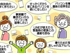 ☆職場・学校・地域で役立つ☆