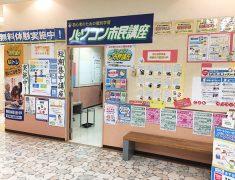 パソコン市民講座イズミヤ若江岩田教室