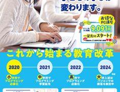 2020年よりプログラミング教育が小学校で必修化されます
