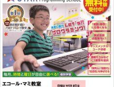 資格が取れる!小中学生の個別『プログラミング』がスタートします!