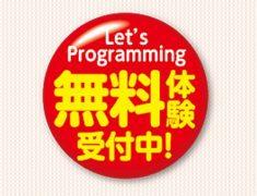 ジュニアプログラミング個別講座が開講!