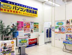 パソコン市民講座ノジマ鴨宮店教室です。
