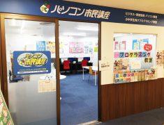 近鉄百貨店上本町教室は4月より開講時間が延長!