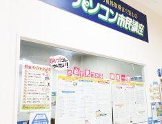 笹丘教室前の写真