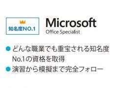 マイクロソフトオフィススペシャリストについての解説画像