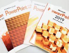 PowerPoint講座テキスト写真