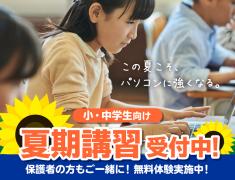 小・中学生向け、お勧めの夏期講座!!