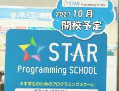 小学生からのプログラミング学習