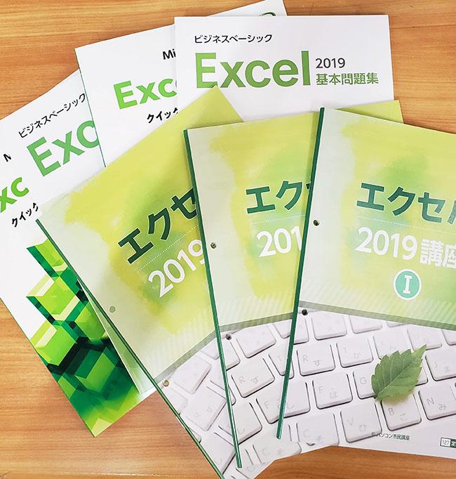 Excel講座のテキスト写真