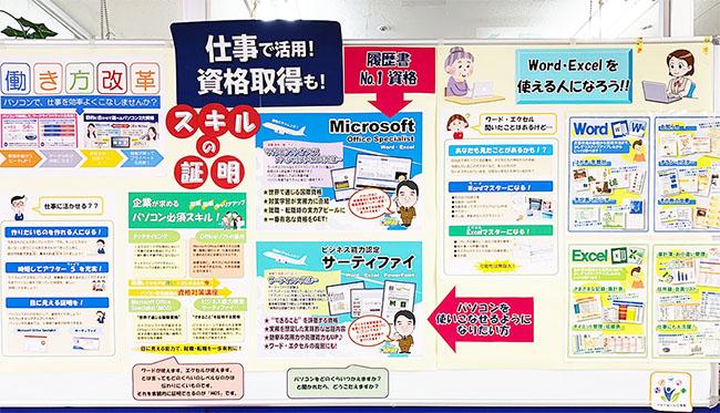 メラード大和田教室で受験できる各種試験の案内図
