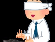 目隠しをしてキーボードをタイピングしている男性のイラスト