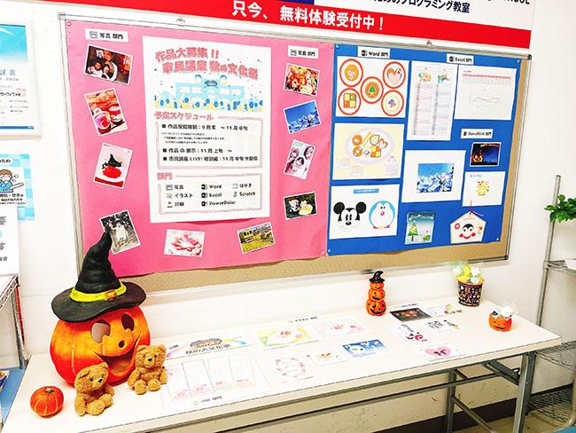 市民講座・秋の文化祭コーナーの写真