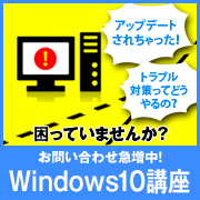 Windows10講座